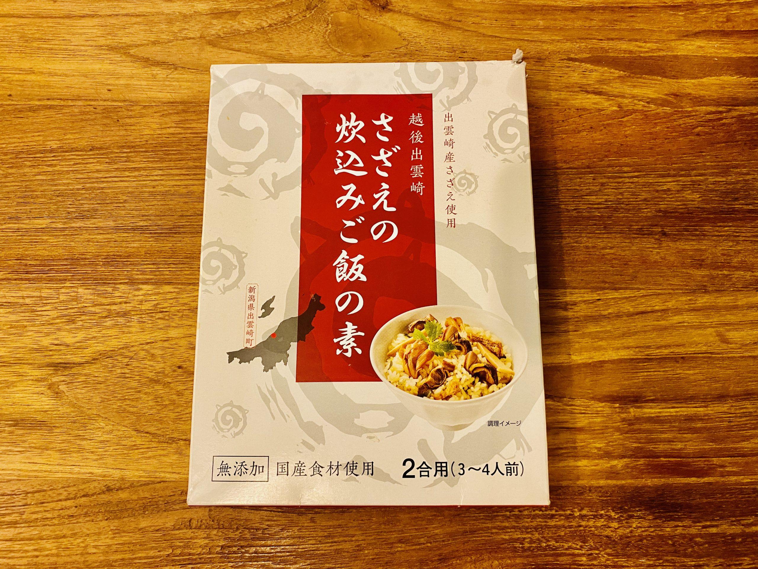 実食@365LABO「新潟県越後出雲崎 さざえの炊込みご飯の素」