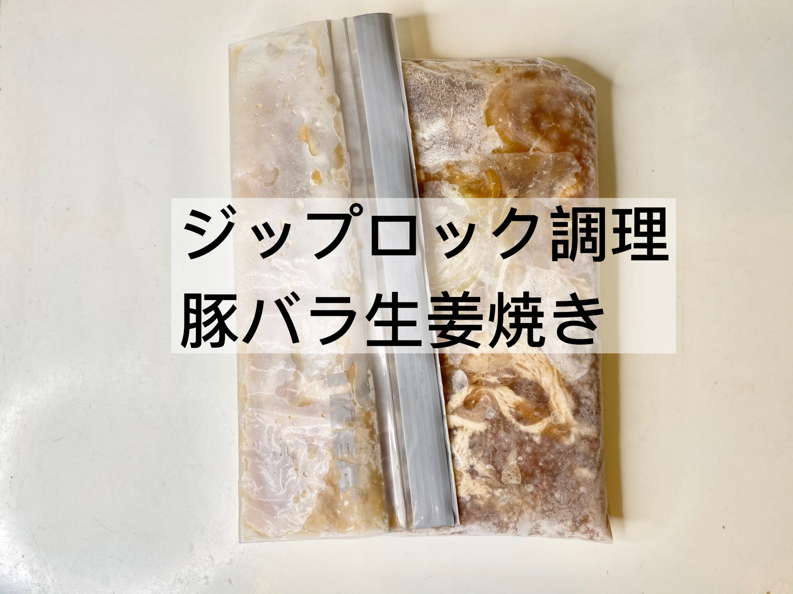 簡単ジップロック調理!「豚バラと玉ねぎの生姜焼き」のレシピ