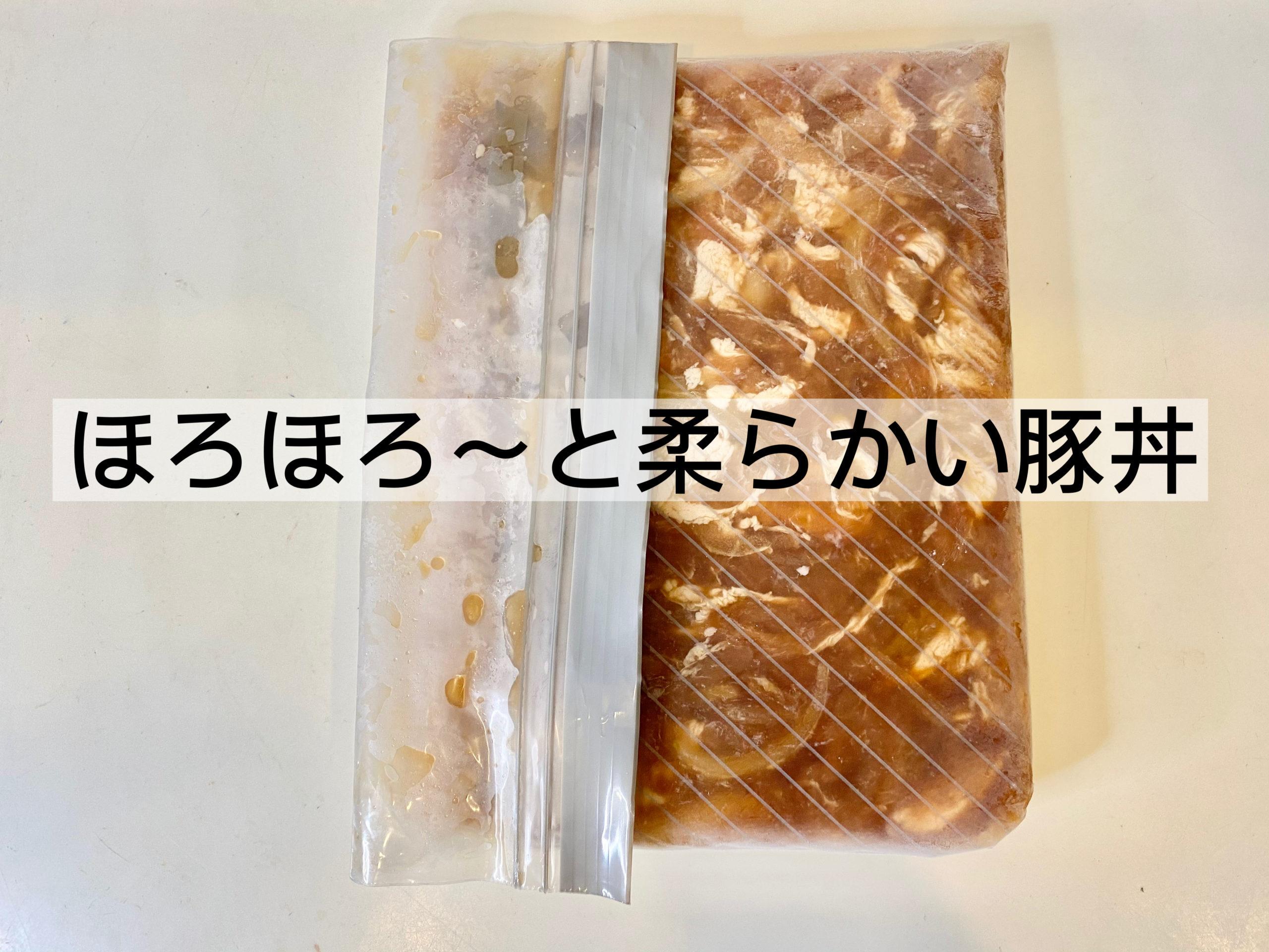 簡単ジップロック調理!「ほろほろ~と柔らかい豚丼」のレシピ